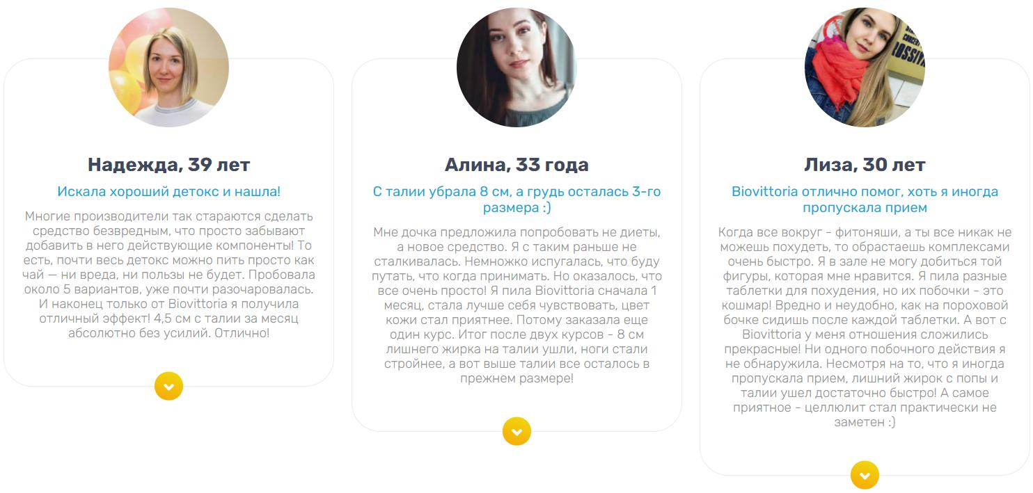 biovittoria где купить в москве