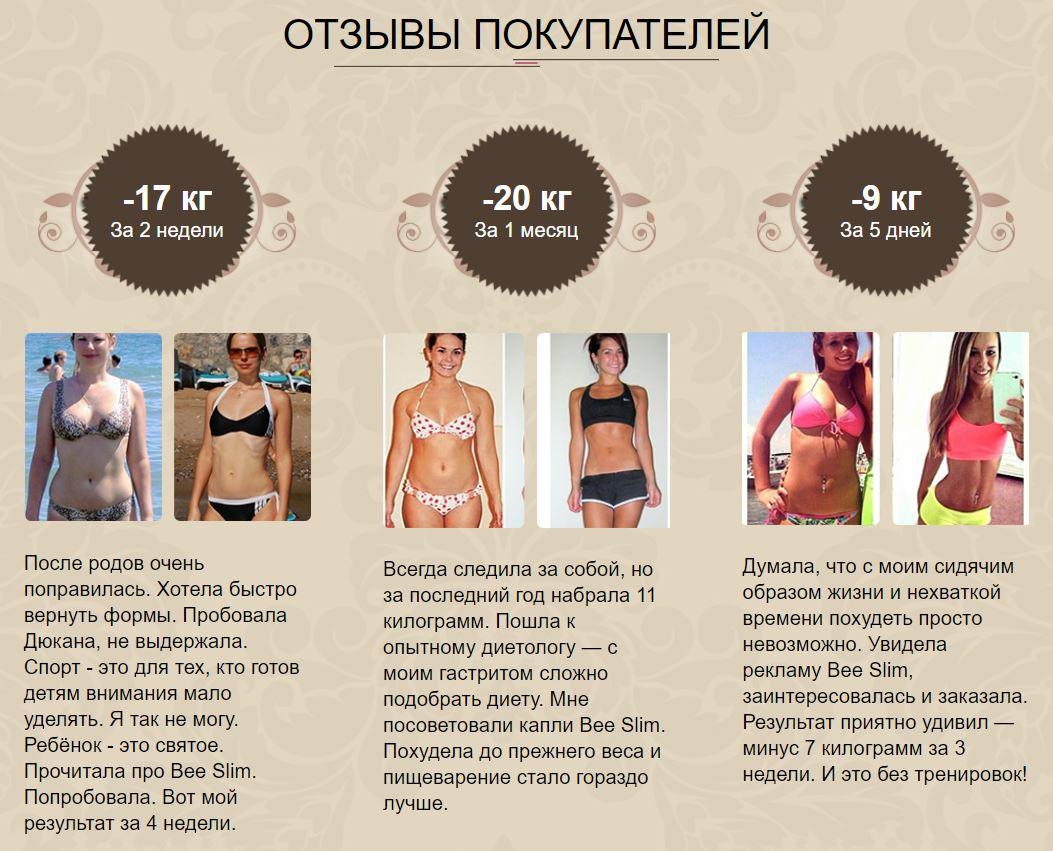 bee slim для похудения отзывы покупателей