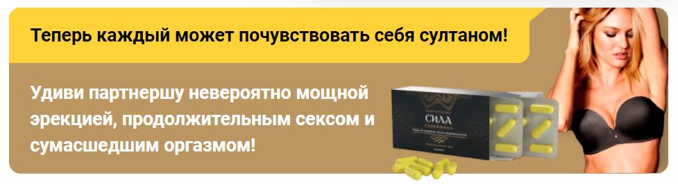 сила сулеймана купить в москве цена