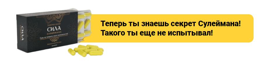 сила сулеймана купить в аптеке москва