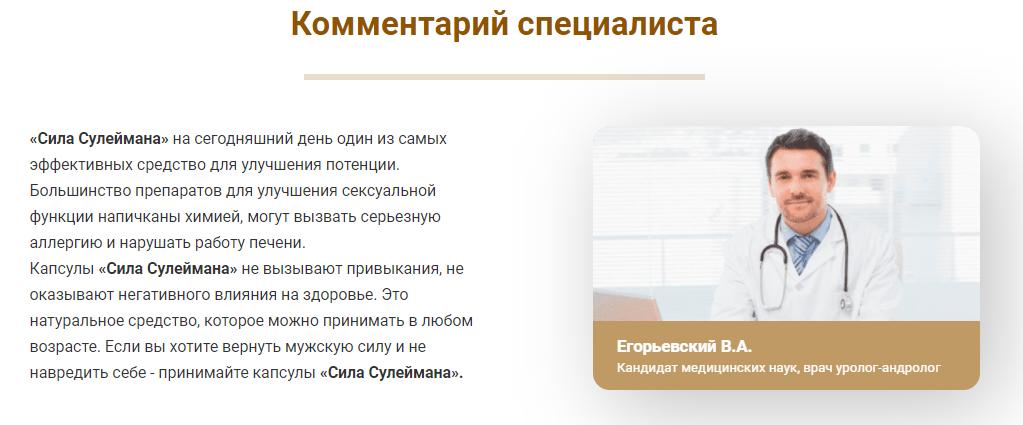 сила сулеймана цена в аптеке москве