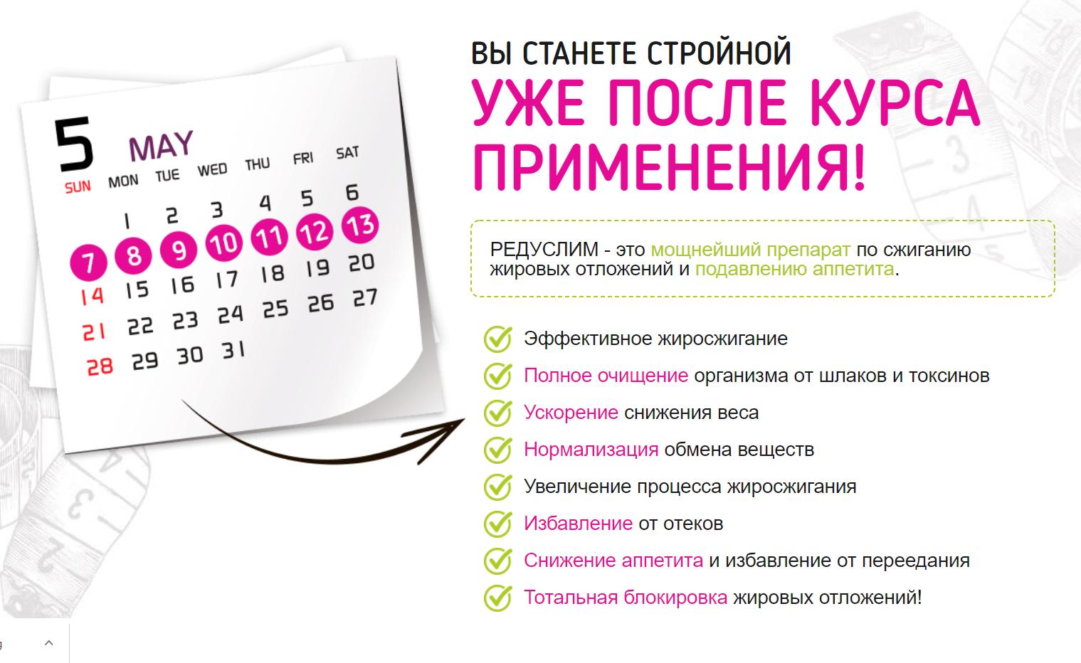 редуслим официальный сайт производителя