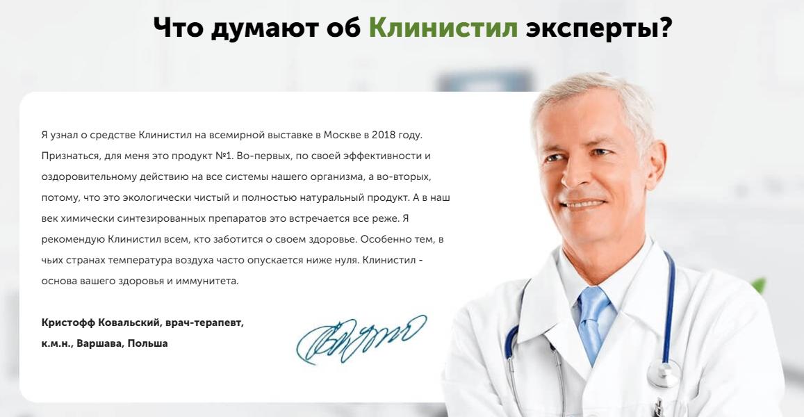 клинистил купить в москве в аптеке цена