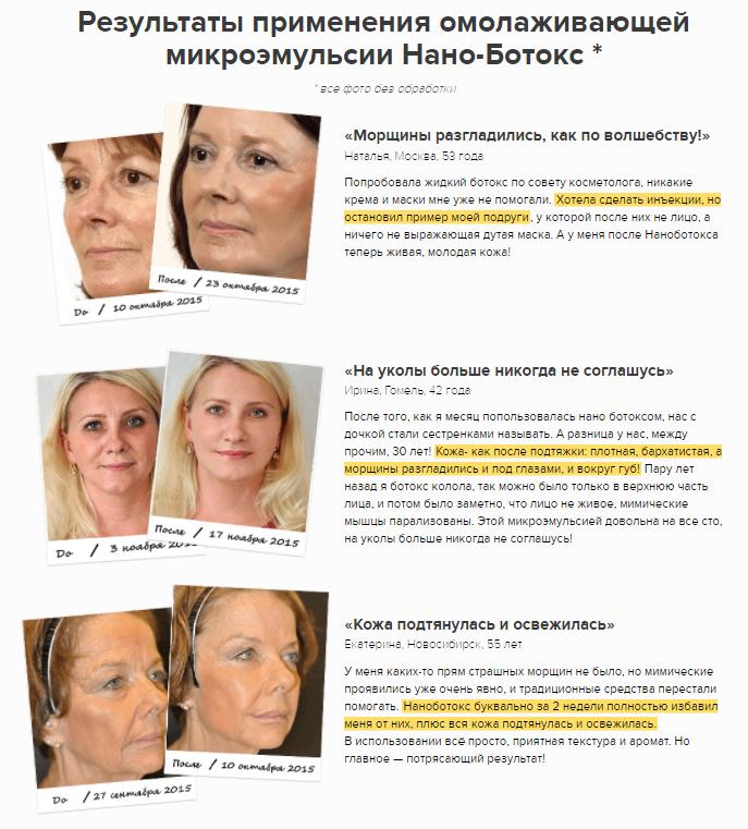 нано ботокс для лица купить в аптеке цена москва