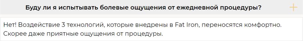 утюжок fat iron в Москве