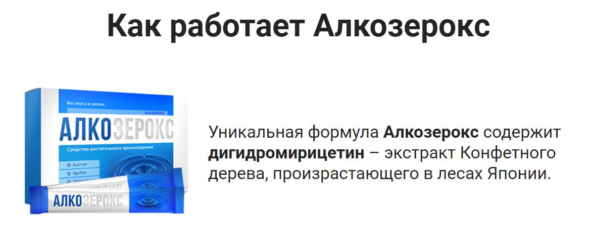 алкозерокс от алкоголизма купить в аптеке цена в москве