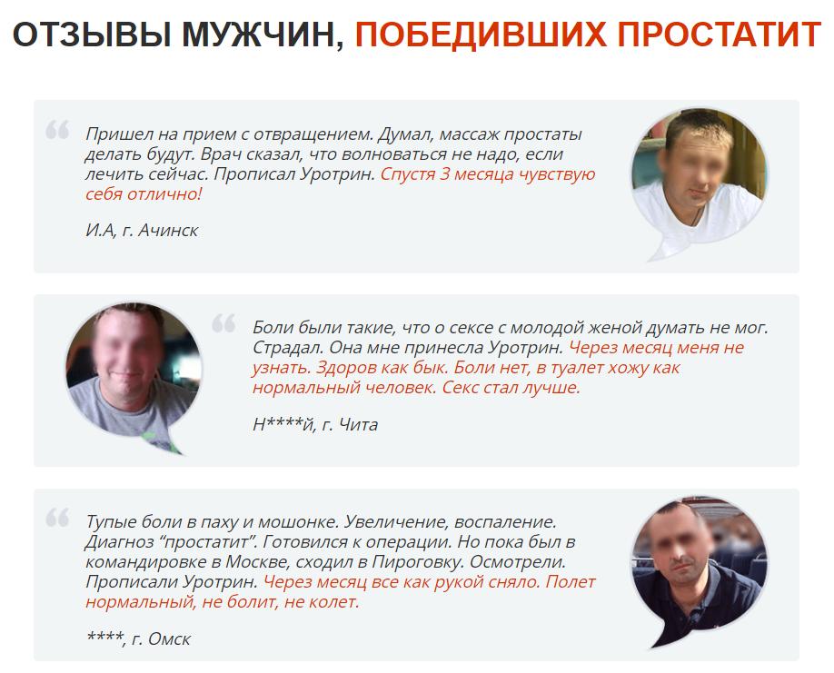 уротин купить в аптеке цена в москве в аптеках