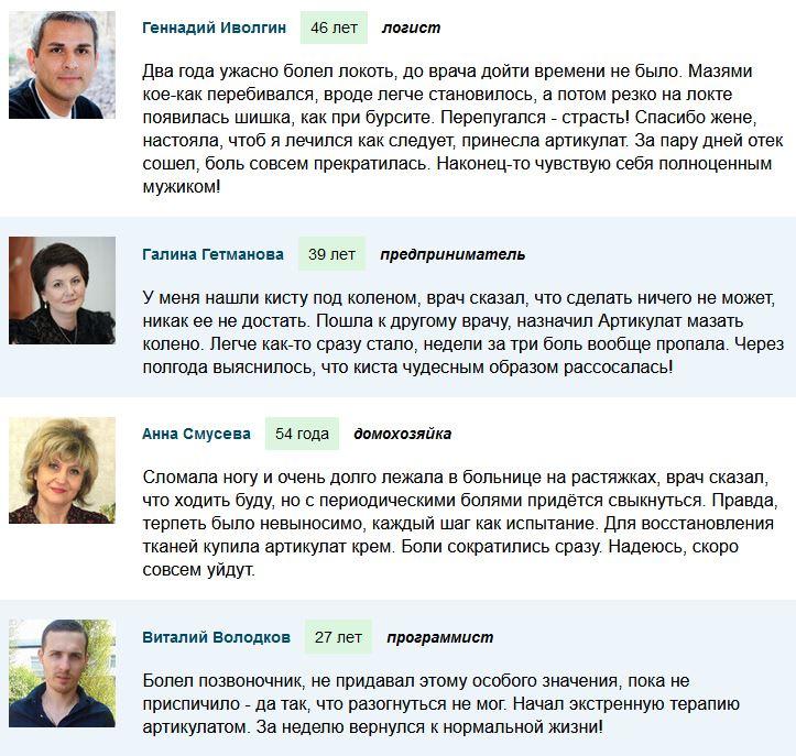 артикулат гель купить в москве в аптеке
