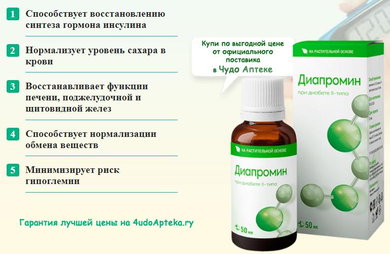 диапромин от диабета цена купить в аптеке