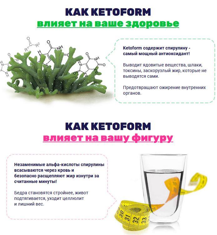 кетоформ сколько стоит в аптеке москва купить