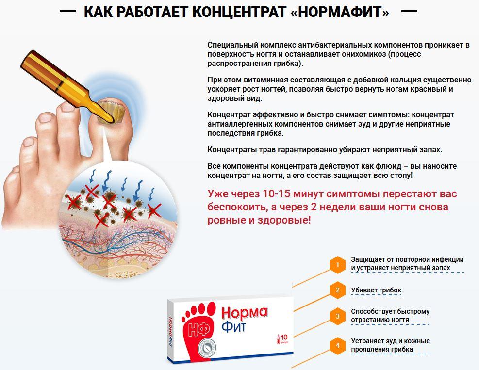 нормафит от грибка цена в аптеке