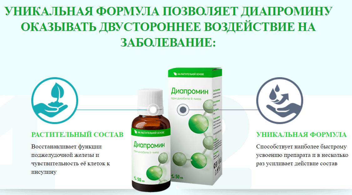 сколько стоит диапромин в аптеках