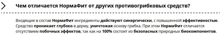 купить нормафит в аптеке в москве цена