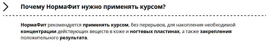 нормафит купить в аптеке в москве цена