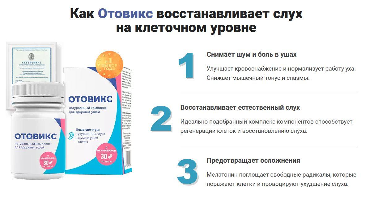 купить отовикс в аптеке
