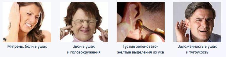 отовикса для слуха купить в аптеке