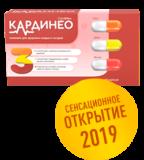 найти лекарство в аптеке кардинео нутрицевтик